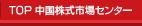 TOP 中国株式市場センター