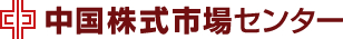 中国株式市場センター