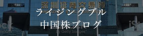 ライジングブル中国株ブログ(公式)