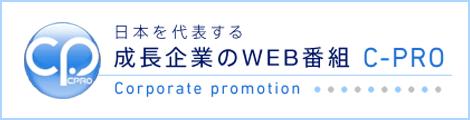 ライジングブル成長企業のWEB番組 C-PRO