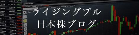 ライジングブル日本株ブログ(公式)
