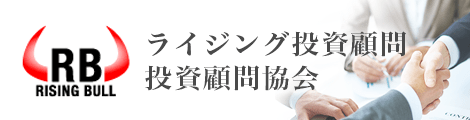 ライジングブル投資顧問-投資顧問業協会