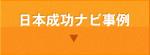 日本成功ナビ事例