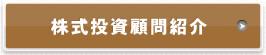 株式投資顧問紹介