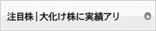 注目株|大化け株に実績アリ