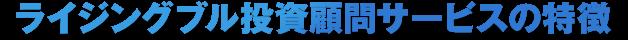 ライジングブル投資顧問サービスの特徴