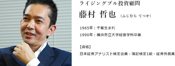 ライジングブル投資顧問 藤村 哲也(ふじむら てつや)