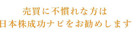 売買に不慣れな方は日本株成功ナビをお薦めします